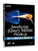 (二手書)JavaScript+jQuery Mobile+Node.js跨平台網頁設計範例教本