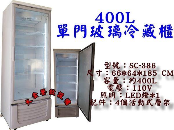 單門玻璃冷藏展示冰箱/營業用玻璃冰箱/飲料櫃/400L單門冰箱/冷藏冰箱/單門玻璃展示櫃/大金餐飲