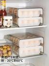 雞蛋盒 冰箱雞蛋收納盒抽屜式家用廚房放雞蛋盒子架托食品保鮮盒 3C
