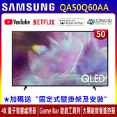 《送壁掛架及安裝》Samsung三星 50吋50Q60AA QLED 4K量子聯網電視(QA50Q60AAWXZW)