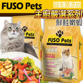 【zoo寵物商城】FUSO Pets福壽》主廚嚴選美味貓食 鮮鮭嫩蝦9kg20磅/包