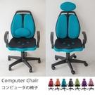 椅子 辦公椅 書桌椅【I0117】雙護腰頭靠調整電腦椅ac MIT台灣製 完美主義