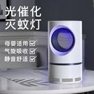 【台灣現貨】滅蚊燈 usb光觸媒滅蚊燈 ...