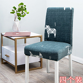 現代簡約椅子套罩家用餐廳椅子餐椅套罩座椅套連體椅子套罩布藝