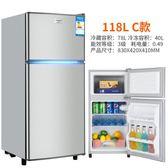 冰箱 容生118L小冰箱小型家用冷藏冷凍節能宿舍143/150L雙門電冰箱·夏茉生活IGO