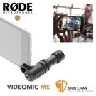 拍片神器/K歌神器 Rode VideoMic Me麥克風(iPhone/iPad) 贈原廠防風罩