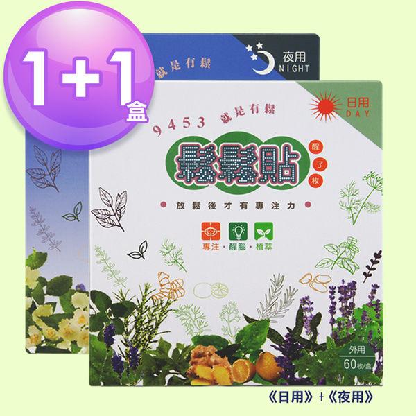 【1+1盒】鬆鬆貼(60枚/盒)