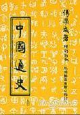 中國通史(上)