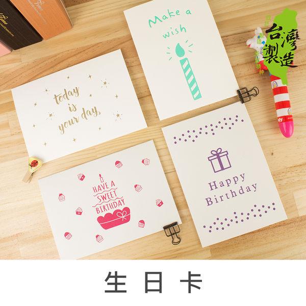 珠友 GB-25009 萬用卡片/生日卡片/祝福感謝賀卡/創意可愛卡片(05-08)