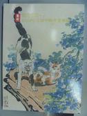 【書寶二手書T4/收藏_PCQ】台灣富德2013首屆中國書畫專場_翰墨雅趣_2013/12/19