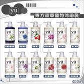 YU東方森草[寵物沐浴乳,12款品項,400ml]