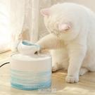 飲水器 貓咪飲水機陶瓷自動循環活水機流動貓喝水神器寵物飲水器貓咪用品