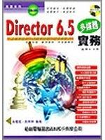 二手書博民逛書店《DIRECTOR 6.5多媒體實務