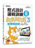 程式設計邏輯訓練超簡單:Scratch 3初學特訓班(附330分鐘影音教學/範例檔)