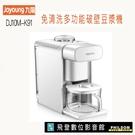 九陽 DJ10M-K91 免清洗多功能破壁豆漿機 自動清洗 也可沖泡咖啡及果汁 台灣公司貨
