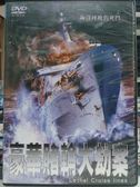 挖寶二手片-H11-005-正版DVD*電影【豪華賭輪大劫案】-海洋呼喚的死門