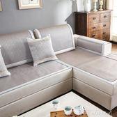 沙發墊夏季涼墊涼席夏天藤席冰絲涼席防滑沙發套定做客廳坐墊組合 早秋促銷