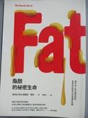 【書寶二手書T4/科學_IGU】脂肪的祕密生命-最不為人知的器官脂肪…_席薇亞塔拉