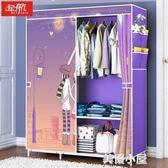 起航簡易衣櫃布藝鋼架加粗兒童衣櫥組裝收納布衣櫃簡約現代經濟型QM『美優小屋』