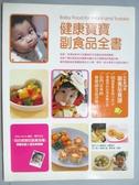 【書寶二手書T4/保健_ZAE】健康寶寶副食品全書_積木編輯部