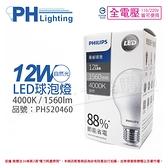 PHILIPS飛利浦 LED 12W E27 4000K 全電壓 自然光 易省 球泡燈_ PH520460