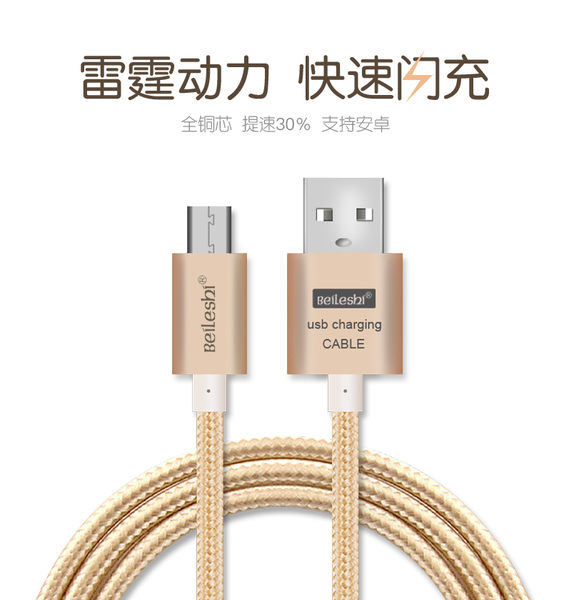 0.25M長 尼龍編織傳輸 合金數據線高速usb通用安卓手機充電線2A充電器線