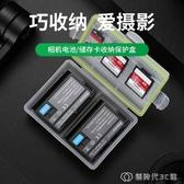 綠巨能佳能E6相機電池防潮收納盒 索尼fz100松下BLC12/BLF19E尼康 創時代3c館