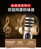 全民K歌神器手機電容麥克風直播唱歌帶聲卡耳機套裝話筒主播設備全套NMS 台北日光