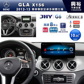 【JHY】2013~15年BENZ GLA X156專用10.25吋G6系列安卓主機*導航+ZLink+8核心6+64G