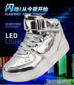 兒童發光鞋女童亮燈鞋充電LED閃光街舞學生防水運動鞋男童小白鞋 科技藝術館
