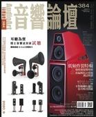 【停看聽音響唱片】【其它】音響論壇雜誌 2020年9月號 NO.384