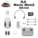 DJI 大疆 空拍機 Mavic Mini 2 單機版+64G 航拍機 小飛機 空拍機 4K 錄影 折疊式 公司貨