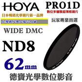 [刷卡零利率] HOYA PRO1D DMC ND8 62mm  減光鏡 3格減光 總代理公司貨 德寶光學 免運