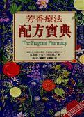(二手書)芳香療法配方寶典