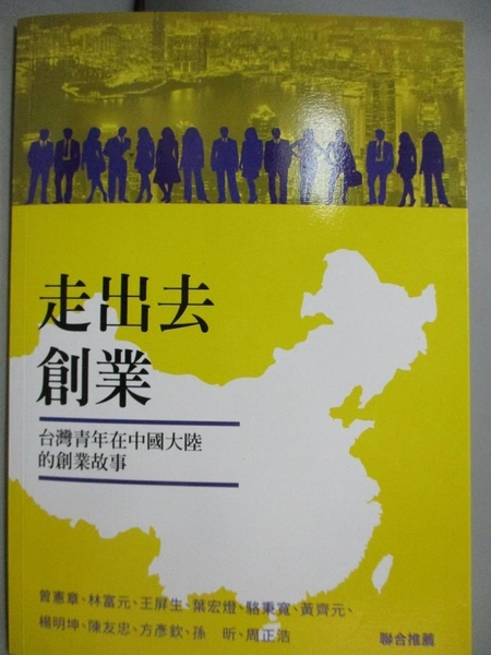 【書寶二手書T8/行銷_A41】走出去創業:臺灣青年在中國大陸的創業故事_深圳市育山科技協會