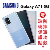 SAMSUNG Galaxy A71 5G 6.7吋 智慧型手機 《贈 防摔軍功殼+玻璃保護貼》[24期0利率]