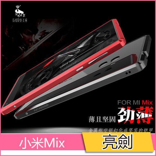 小米MIX 手機殼 太空鋁 金屬邊框 流行酷炫 小米 MIX 保護套 超薄 外殼 鎖螺絲 亮劍