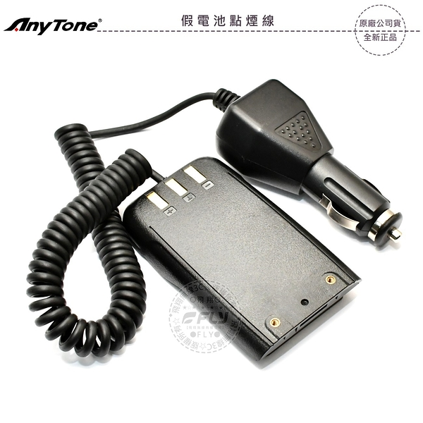 《飛翔無線3C》Any Tone 假電池點煙線│公司貨│適用 AT-D868UV│車上供電 出遊旅行