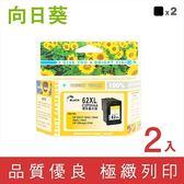 向日葵 for HP NO.62XL 2黑高容量 C2P05AA 環保墨水匣 /適用HP Envy 5540/5640/7640/OfficeJet 5740/200/250