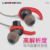線控耳機LandcarE20耳機入耳式重低音立體聲音樂手機電腦通用K歌錄歌線控帶麥有線耳塞 曼莎時尚