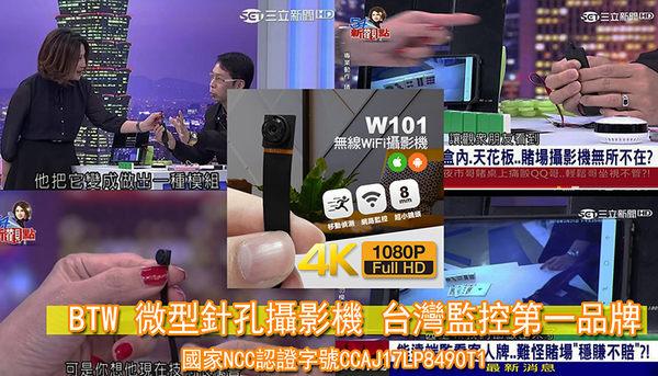 【辦案神器】極致4K高畫質W101無線WIFI針孔攝影機遠端監看竊聽器警用密錄器非小米監視器