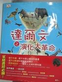 【書寶二手書T2/少年童書_DG3】達爾文之演化大革命_羅柏.溫斯頓
