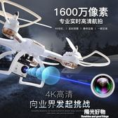 遙控飛機航拍無人機實時圖傳高清專業耐摔航模玩具大號四軸飛行器  igo陽光好物