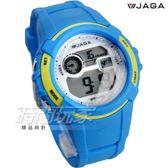 JAGA捷卡 多功能時尚電子錶 防水手錶 女錶 學生錶 計時碼錶 橡膠錶帶 M1104-EE(淺藍)