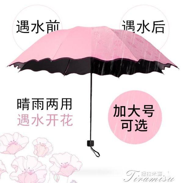 雨傘 晴雨傘女折疊兩用遮陽傘太陽傘大號防曬防紫外線 新年下殺