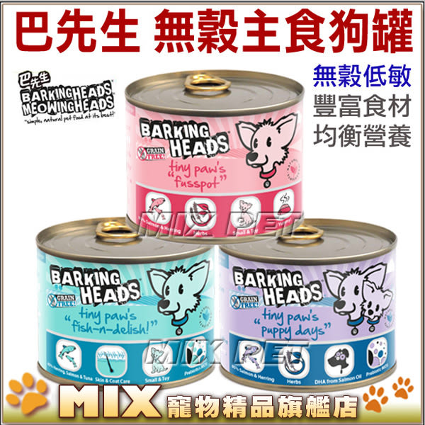 ◆MIX米克斯◆英國BARKING HEADS 巴先生.無穀犬用主食餐罐 200g【嚐鮮特價單罐】,85%肉含量