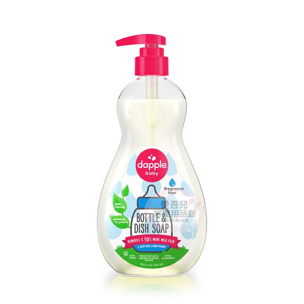 【愛吾兒】美國 dapple 奶瓶及餐具清潔液-無香精 500ml 美國原裝進口