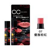 KATE凱婷 CC血色護唇膏N(迷彩) 07【康是美】