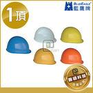 藍鷹牌 日式工程安全帽【醫碩科技HC-33R】 旋鈕式 耐衝擊 工廠/工地/機房/搬運/機械操作