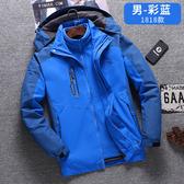 加絨衝鋒外套 戶外衝鋒衣男三合一可拆卸加絨加厚防水透氣女登山服風衣外套T 多色M-5XL